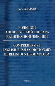 Большой англо-русский словарь религиозной лексики. Comprehensive English-Russian dictionary of religious terminology ISBN 978-5-89349-606-2