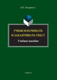 Учимся начинать и заканчивать текст ISBN 978-5-89349-624-6