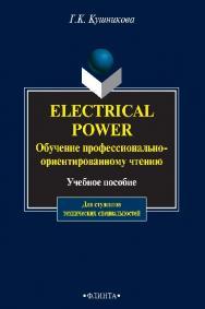Electrical Power: Обучение профессионально-ориентированному чтению:  – 3-е изд., стер..  Учебное пособие ISBN 978-5-89349-651-2