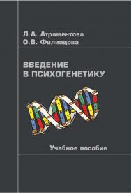 Введение в психогенетику:.  Учебное пособие ISBN 978-5-89349-656-7