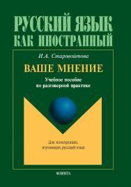 Ваше мнение   по разговорной практике. — 10-е изд., стер..  Учебное пособие ISBN 978-5-89349-676-5