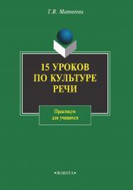 15 уроков по культуре речи ISBN 978-5-89349-677-2