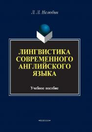 Лингвостилистика современного английского языка : учеб. пособие. – 8-е изд., стер. ISBN 978-5-89349-722-9