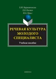 Речевая культура молодого специалиста ISBN 978-5-89349-770-0