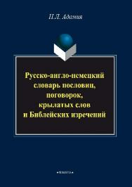 Русско-англо-немецкий словарь пословиц, ISBN 978-5-89349-781-6