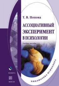 Ассоциативный эксперимент в психологии.  Учебное пособие ISBN 978-5-89349-791-5