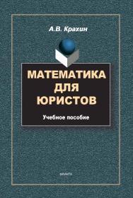 Математика для юристов [Электронный ресурс]: Учебное пособие. —2-е изд., испр. ISBN 978-5-89349-799-1