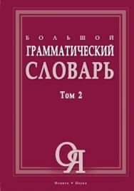 Большой грамматический словарь. Т. 2. ISBN 978-5-89349-817-2