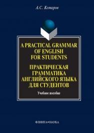 A Practical Grammar of English for Students. Практическая грамматика английского языка для студентов ISBN 978-5-89349-848-6