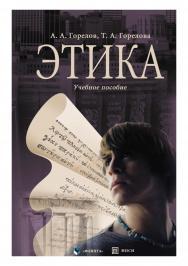 Этика.  Учебное пособие ISBN 978-5-89349-876-9