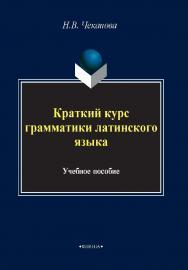 Краткий курс грамматики латинского языка:.  Учебное пособие ISBN 978-5-89349-916-2