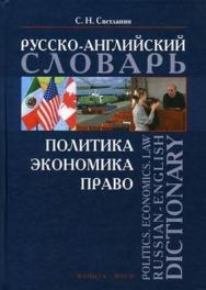 Политика. Экономика. Право: русско-английский словарь. Politics. Economics. Law: Russian-English Dictionary ISBN 978-5-89349-952-2