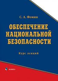 Обеспечение национальной безопасности ISBN 978-5-89349-957-5