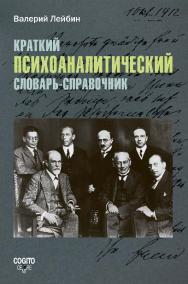 Краткий психоаналитический словарь-справочник ISBN 978-5-89353-442-9