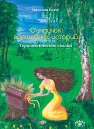 Сундучок волшебных историй: Терапевтические сказки ISBN 978-5-89353-454-2
