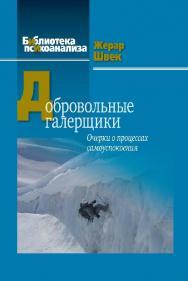 Добровольные галерщики. Очерки о процессах самоуспокоения ISBN 978-5-89353-455-9
