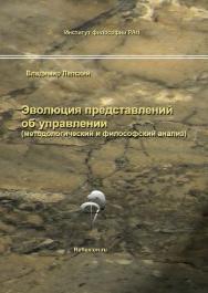 Эволюция представлений об управлении (методологический и философский анализ) ISBN 978-5-89353-464-1