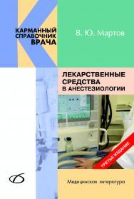 Лекарственные средства в анестезиологии. 3-е изд., перераб. и доп. ISBN 978-5-89677-059-6