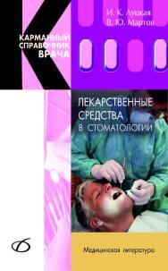 Лекарственные средства в стоматологии ISBN 978-5-89677-088-6