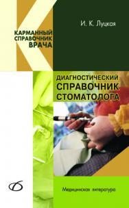 Диагностический справочник стоматолога ISBN 978-5-89677-112-8