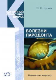 Болезни пародонта ISBN 978-5-89677-133-3