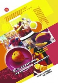 Все секреты здорового питания. — 2-е изд. (эл.) ISBN 978-5-89677-192-0