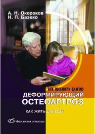 Деформирующий остеоартроз. — 2-е изд. (эл.) ISBN 978-5-89677-194-4