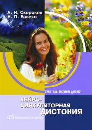 Нейроциркуляторная дистония. — 2-е изд. (эл.) ISBN 978-5-89677-195-1