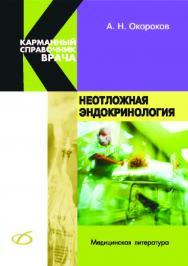 Неотложная эндокринология. — 2-е изд. (эл.) ISBN 978-5-89677-196-8