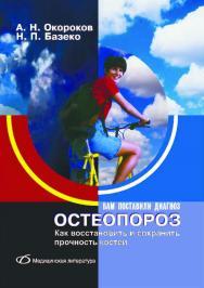 Остеопороз. — 2-е изд. (эл.) ISBN 978-5-89677-197-5