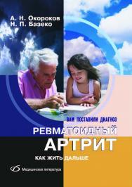 Ревматоидный артрит. — 2-е изд. (эл.) ISBN 978-5-89677-199-9