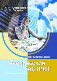Хронический гастрит. — 2-е изд. (эл.) ISBN 978-5-89677-200-24