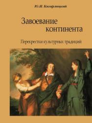 Завоевание континента. Перекрестки культурных традиций ISBN 978-5-89826-408-6