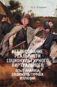 Исследование реальности социокультурного виртуального: Опыт анализа социокультурных иллюзий ISBN 978-5-89826-427-7