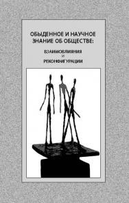 Обыденное и научное знание об обществе: взаимовлияния и реконфигурации ISBN 978-5-89826-445-1