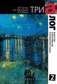 Триалог 2. Искусство в пространстве эстетического опыта. Книга первая ISBN 978-5-89826-484-0