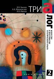 Триалог 2. Искусство в пространстве эстетического опыта. Книга вторая ISBN 978-5-89826-485-7