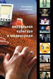 Визуальная культура в медиасреде. Современные тенденции и исторические экскурсы ISBN 978-5-89826-496-3