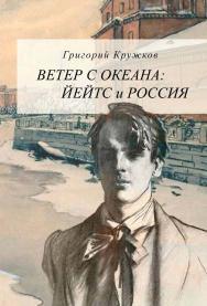 Ветер с океана: Йейтс и Россия ISBN 978-5-89826-501-4