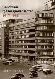 Советское градостроительство. 1917—1941. Книга первая ISBN 978-5-89826-503-8