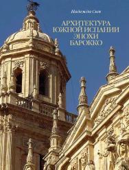 Архитектура Южной Испании эпохи барокко. Формирование национального стиля ISBN 978-5-89826-507-6