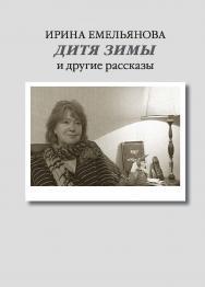 Дитя зимы. И другие рассказы ISBN 978-5-89826-567-0