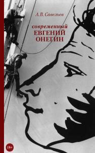 Современный Евгений Онегин ISBN 978-5-89826-570-0