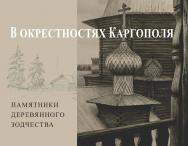 В окрестностях Каргополя. Памятники деревянного зодчества ISBN 978-5-89826-580-9