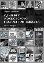 Один век московского градостроительства. В 2 т. Книга вторая. Москва после 1991 года. ISBN 978-589826-583-0