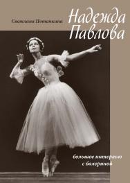 Надежда Павлова ISBN 978-5-89826-584-7