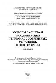 Основы расчета и модернизация тепломассообменных установок в нефтехимии. Монография ISBN 978-5-89873-256-1