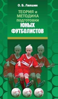 Теория и методика подготовки юных футболистов ISBN 978-5-903508-73-0