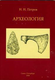 Археология ISBN 978-5-903983-03-2