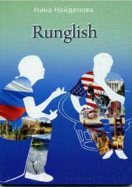 Runglish ISBN 978-5-903983-21-6